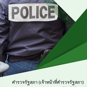 แนวข้อสอบ ตำรวจรัฐสภา (เจ้าหน้าที่ตำรวจรัฐสภา) ระดับปฏิบัติการ สำนักงานเลขาธิการสภาผู้แทนราษฎร
