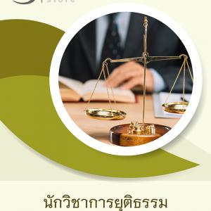 แนวข้อสอบ นักวิชาการยุติธรรม สำนักงานกองทุนยุติธรรม ครบจบในเล่มเดียว 2563
