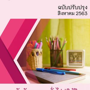แนวข้อสอบ นักจัดการงานทั่วไปปฏิบัติการ กรมโรงงานอุตสาหกรรม ครบจบในเล่มเดียว 2563