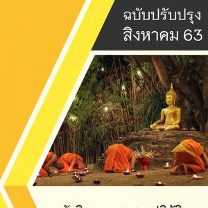 แนวข้อสอบ นักวิชาการศาสนาปฏิบัติการ สำนักงานพระพุทธศาสนาแห่งชาติ ครบจบในเล่มเดียว 2563