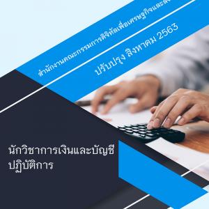 แนวข้อสอบ นักวิชาการเงินและบัญชีปฏิบัติการ สำนักงานคณะกรรมการดิจิทัลเพื่อเศรษฐกิจและสังคมแห่งชาติ สดช 2563