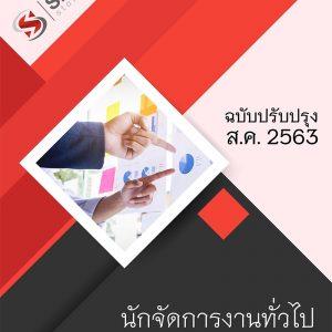 แนวข้อสอบ นักจัดการงานทั่วไป กรมสุขภาพจิต 2563