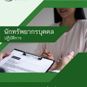 แนวข้อสอบ นักทรัพยากรบุคคลปฏิบัติการ กระทรวงการต่างประเทศ 2563