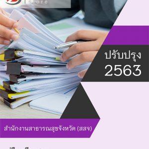 แนวข้อสอบ นักทรัพยากรบุคคล สำนักงานสาธารณสุขจังหวัด (สสจ) 2563