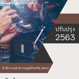 แนวข้อสอบ นักวิชาการคอมพิวเตอร์ สำนักงานสาธารณสุขจังหวัด (สสจ) 2563