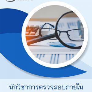 แนวข้อสอบ นักวิชาการตรวจสอบภายใน กรมกิจการผู้สูงอายุ ครบจบในเล่มเดียว 2563