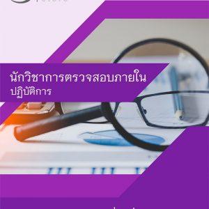 แนวข้อสอบ นักวิชาการตรวจสอบภายใน กระทรวงการต่างประเทศ 2563