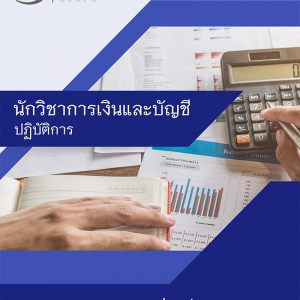 แนวข้อสอบ นักวิชาการเงินและบัญชีปฏิบัติการ กระทรวงการต่างประเทศ 2563
