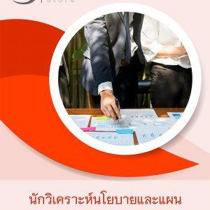 แนวข้อสอบ นักวิเคราะห์นโยบายและแผน กรมกิจการผู้สูงอายุ ครบจบในเล่มเดียว 2563