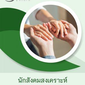 แนวข้อสอบ นักสังคมสงเคราะห์ กรมกิจการผู้สูงอายุ ครบจบในเล่มเดียว 2563