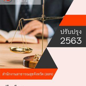 แนวข้อสอบ นิติกร สำนักงานสาธารณสุขจังหวัด (สสจ) 2563