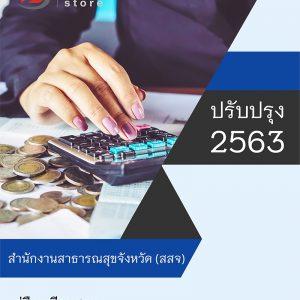 แนวข้อสอบ เจ้าพนักงานการเงินและบัญชี สำนักงานสาธารณสุขจังหวัด (สสจ) 2563