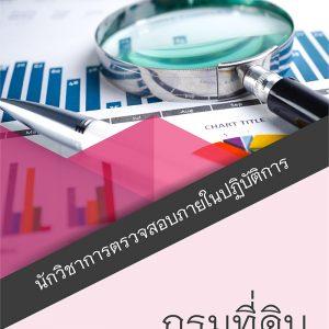 แนวข้อสอบ นักวิชาการตรวจสอบภายในปฏิบัติการ กรมที่ดิน ครบจบในเล่มเดียว 2563