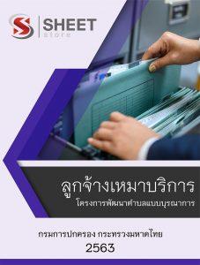 แนวข้อสอบ ลูกจ้างเหมาบริการ โครงการพัฒนาตำบลแบบบูรณาการ กรมการปกครอง กระทรวงมหาดไทย