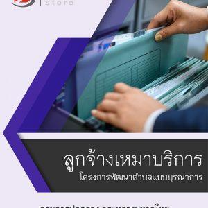 หนังสือ ลูกจ้างเหมาบริการ โครงการพัฒนาตำบลแบบบูรณาการ กระทรวงมหาดไทย 2563