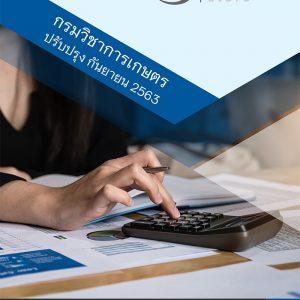 แนวข้อสอบ เจ้าพนักงานการเงินและบัญชีปฏิบัติงาน กรมวิชาการเกษตร ครบจบในเล่มเดียว 2563