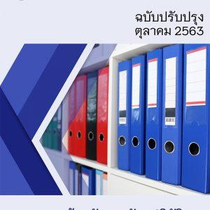 แนวข้อสอบ เจ้าพนักงานพัสดุปฏิบัติงาน กรมปศุสัตว์ ครบจบในเล่มเดียว 2563