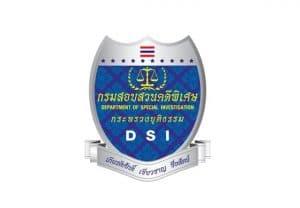 แนวข้อสอบ กรมสอบสวนคดีพิเศษ DSI