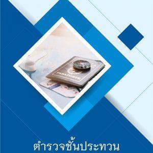 แนวข้อสอบ ตำรวจชั้นประทวน สำนักงานตรวจคนเข้าเมือง (สตม.) ครบจบในเล่มเดียว 2563