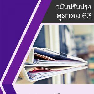แนวข้อสอบ นักจัดการงานทั่วไป กองทุนส่งเสริมงานจดหมายเหตุ ครบจบในเล่มเดียว 2563