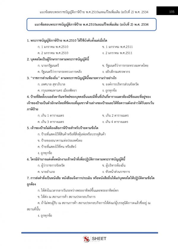 แนวข้อสอบ นักวิชาการเงินและบัญชีปฏิบัติการ กรมส่งเสริมการปกครองท้องถิ่น (กสถ) 2563