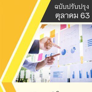 แนวข้อสอบ นักวิเคราะห์นโยบายและแผน กองทุนส่งเสริมงานจดหมายเหตุ ครบจบในเล่มเดียว 2563