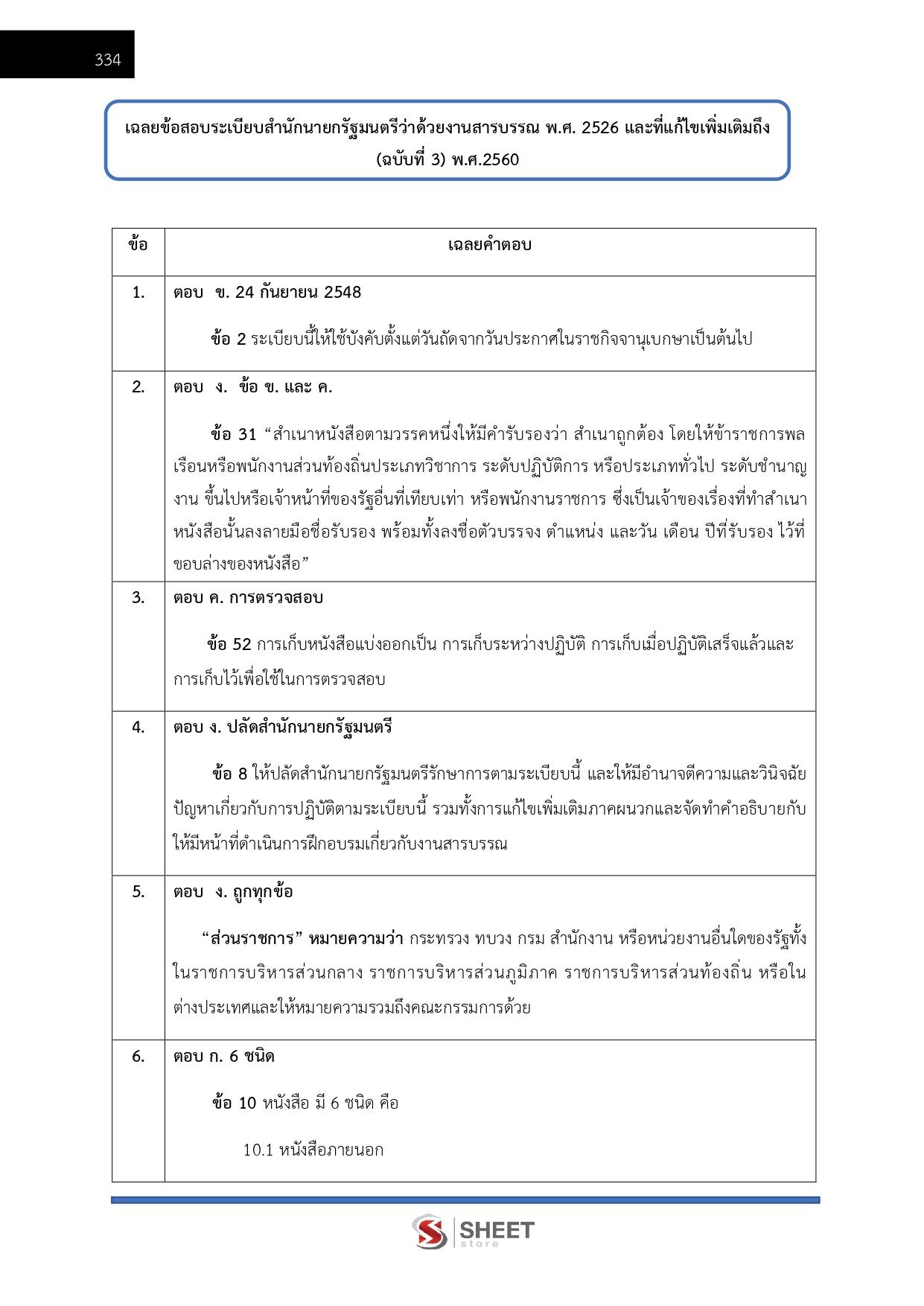 แนวข้อสอบ นักส่งเสริมการปกครองท้องถิ่นปฏิบัติการ กรมส่งเสริมการปกครองท้องถิ่น (กสถ) 2563