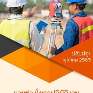 แนวข้อสอบ นายช่างโยธาปฏิบัติงาน กรมสนับสนุนบริการสุขภาพ ครบจบในเล่มเดียว 2563