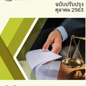 แนวข้อสอบ นิติกร สำนักงานกองทุนพัฒนาบทบาทสตรี กรมการพัฒนาชุมชน 2563