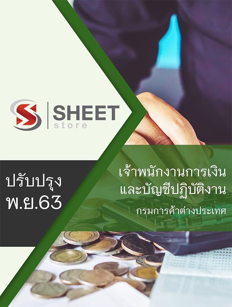 แนวข้อสอบ เจ้าพนักงานการเงินและบัญชีปฏิบัติงาน กรมการค้าต่างประเทศ ครบจบในเล่มเดียว 2563