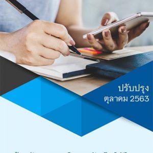 แนวข้อสอบ เจ้าพนักงานการเงินและบัญชีปฏิบัติงาน กรมสนับสนุนบริการสุขภาพ 2563