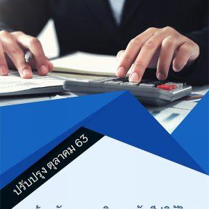 แนวข้อสอบ เจ้าพนักงานการเงินและบัญชีปฏิบัติงาน กรมสอบสวนคดีพิเศษ DSI 2563