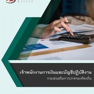 แนวข้อสอบ เจ้าพนักงานการเงินและบัญชีปฏิบัติงาน กรมส่งเสริมการปกครองท้องถิ่น (กสถ) 2563