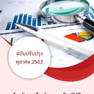 แนวข้อสอบ เจ้าพนักงานป้องกันการทุจริตปฏิบัติการ สำนักงาน ป.ป.ช. ครบจบในเล่มเดียว 2563