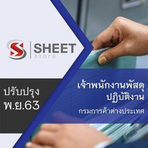 แนวข้อสอบ เจ้าพนักงานพัสดุปฏิบัติงาน กรมการค้าต่างประเทศ ครบจบในเล่มเดียว 2563