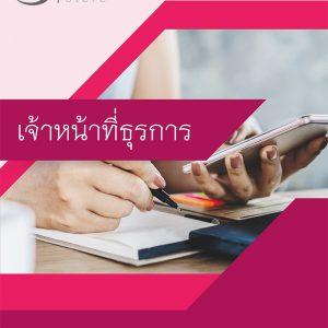 แนวข้อสอบ เจ้าหน้าที่ธุรการ กรมการปกครอง ครบจบในเล่มเดียว 2563