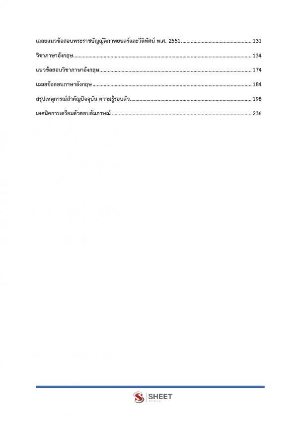 แนวข้อสอบ นักพัฒนาการท่องเที่ยว กรมการท่องเที่ยว ครบจบในเล่มเดียว 2563