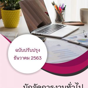 แนวข้อสอบ นักจัดการงานทั่วไป กรมบัญชีกลาง ครบจบในเล่มเดียว 2563