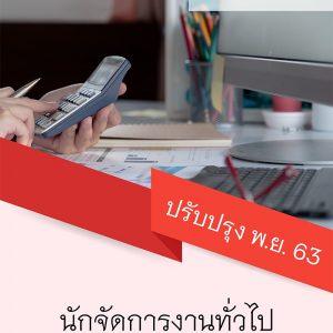 แนวข้อสอบ นักจัดการงานทั่วไป กรมส่งเสริมอุตสาหกรรม 2563