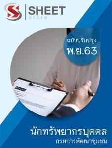 แนวข้อสอบ นักทรัพยากรบุคคล กรมการพัฒนาชุมชน 2563