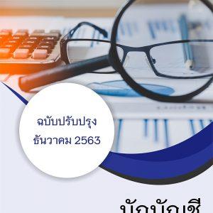 แนวข้อสอบ นักบัญชี กรมบัญชีกลาง ครบจบในเล่มเดียว 2563