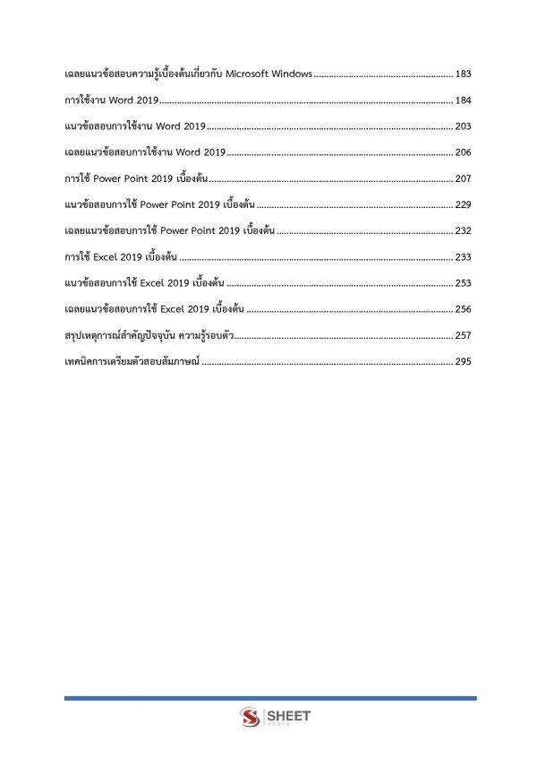 แนวข้อสอบ นักวิชาการพัสดุปฏิบัติการ สำนักงานทรัพยากรน้ำแห่งชาติ 2563