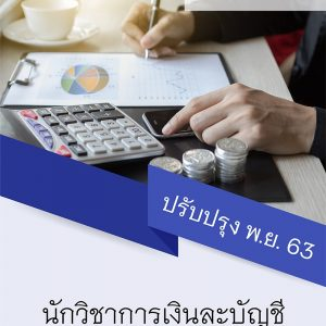 แนวข้อสอบ นักวิชาการเงินละบัญชี กรมส่งเสริมอุตสาหกรรม 2563