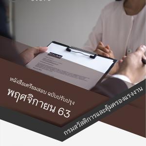 แนวข้อสอบ นักวิชาการแรงงานปฏิบัติการ กรมสวัสดิการและคุ้มครองแรงงาน 2563