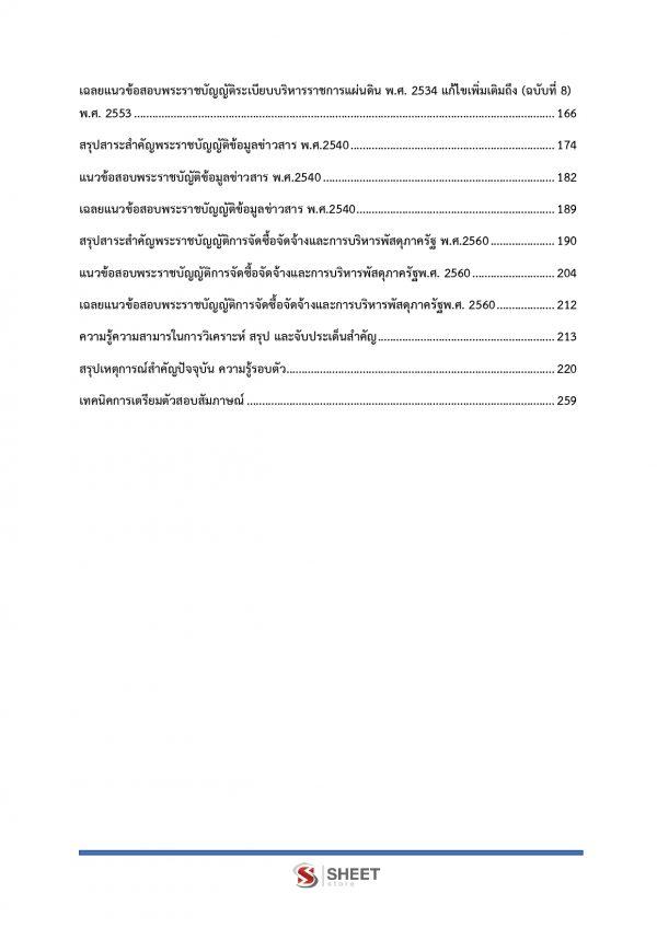 แนวข้อสอบ นักวิเทศสัมพันธ์ กรมส่งเสริมอุตสาหกรรม 2563