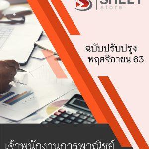 แนวข้อสอบ เจ้าพนักงานการพาณิชย์ สำนักงานปลัดกระทรวงพาณิชย์ 2563