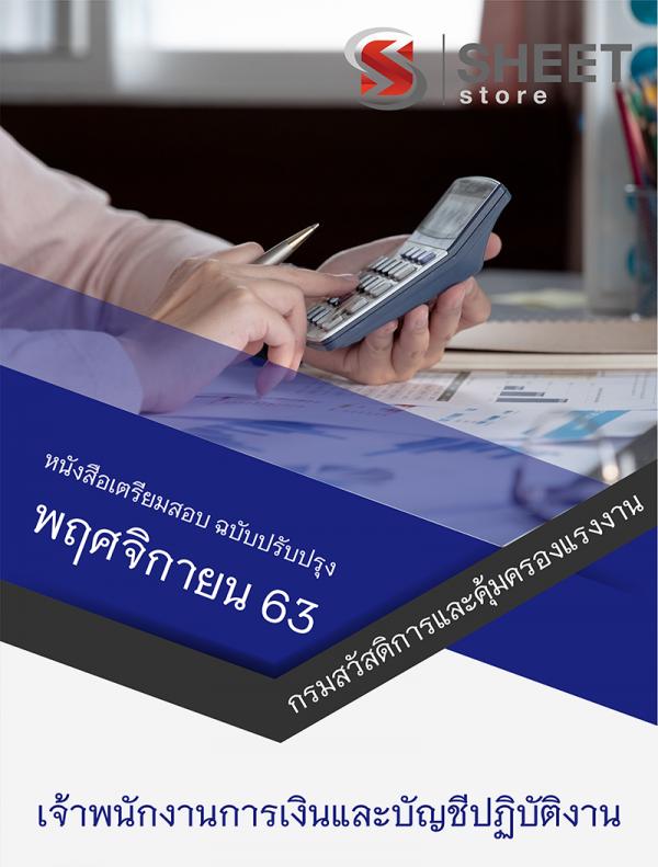 แนวข้อสอบ เจ้าพนักงานการเงินและบัญชีปฏิบัติงาน กรมสวัสดิการและคุ้มครองแรงงาน 2563