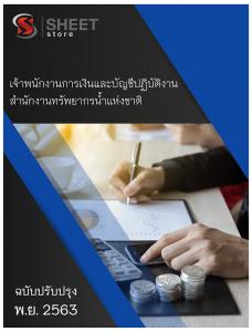 แนวข้อสอบ เจ้าพนักงานการเงินและบัญชีปฏิบัติงาน สำนักงานทรัพยากรน้ำแห่งชาติ 2563