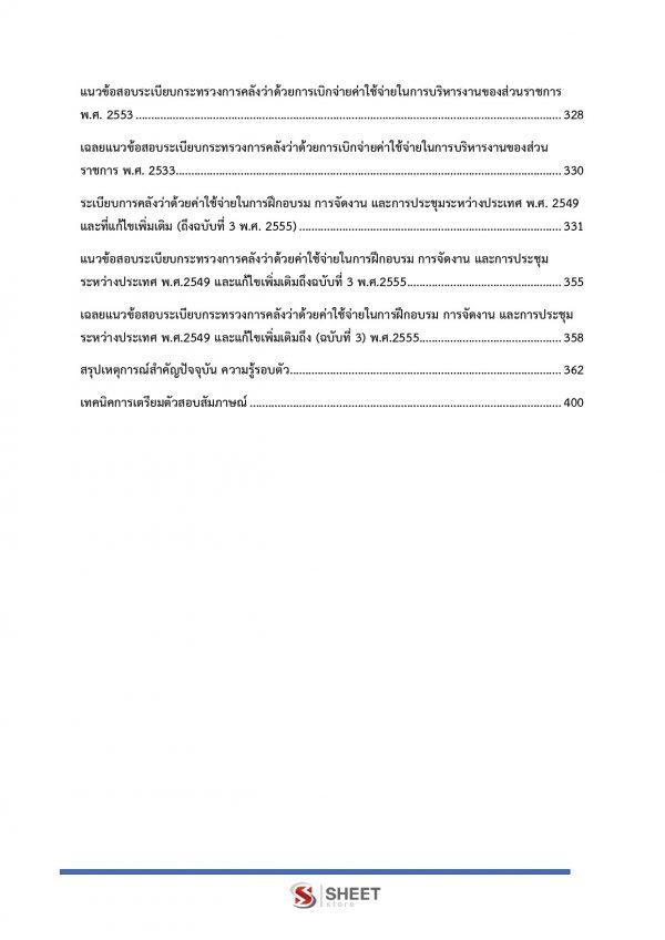 แนวข้อสอบ เจ้าพนักงานการเงินและบัญชีปฏิบัติงาน สำนักงานปลัดกระทรวงพลังงาน 2563
