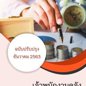 แนวข้อสอบ เจ้าพนักงานคลัง กรมบัญชีกลาง ครบจบในเล่มเดียว 2563